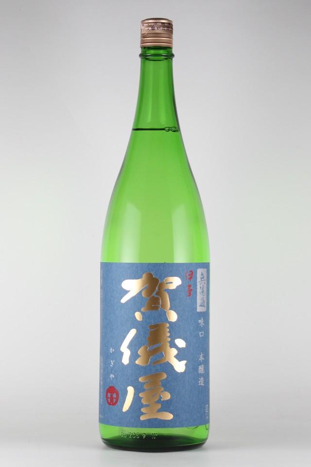 賀儀屋 青ラベル 味口本醸造無濾過 1800ml 【愛媛/成龍酒造】2020(令和1)醸造年度