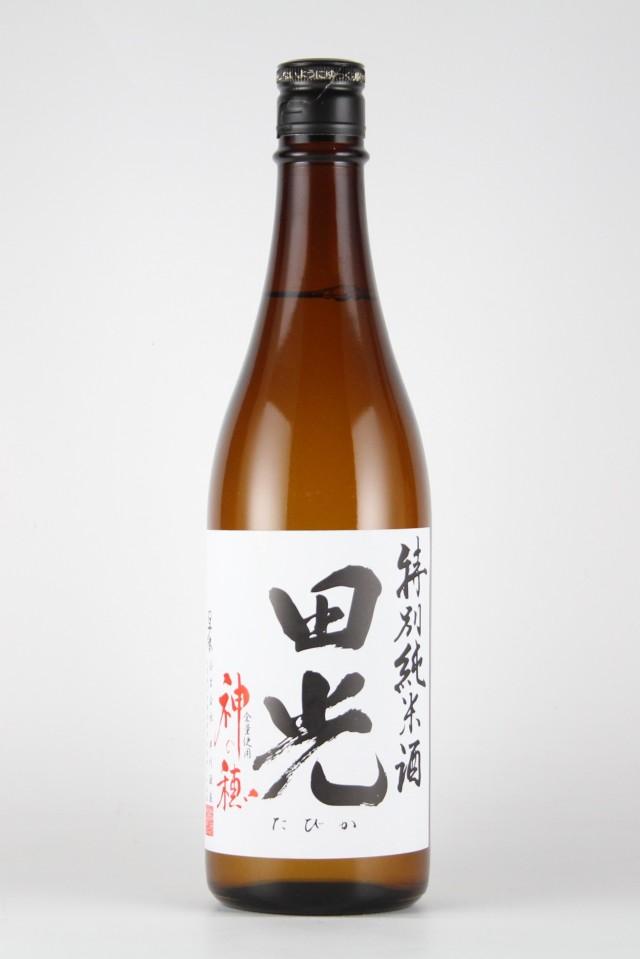 田光 特別純米 神の穂 720ml 【三重/早川酒造】