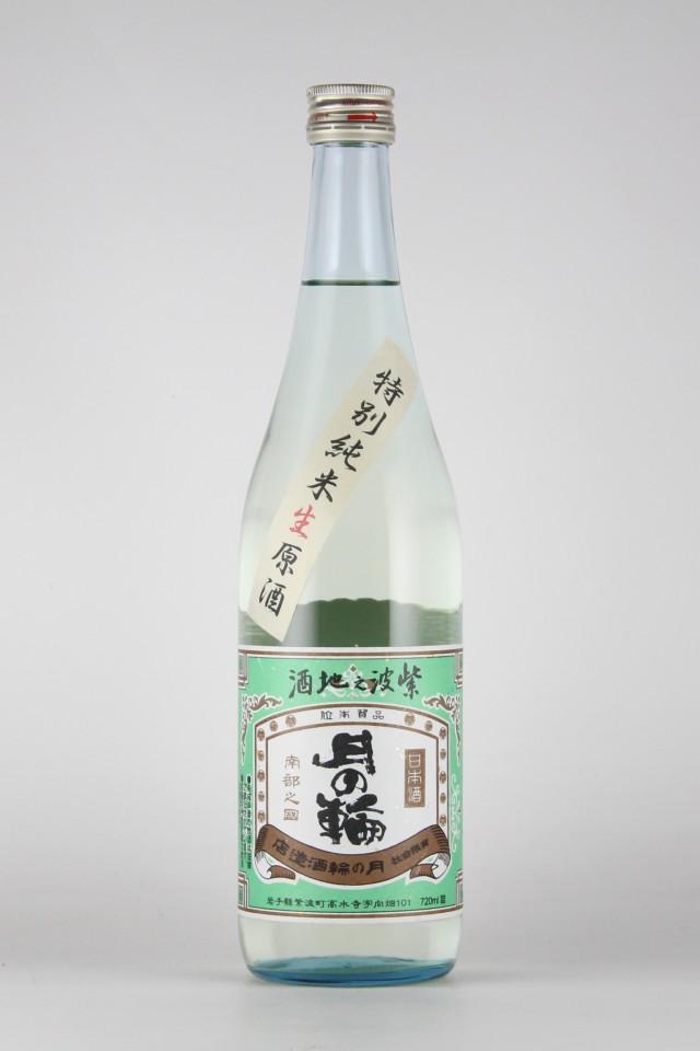 月の輪 特別純米生原酒 720ml 【岩手/月の輪酒造店】
