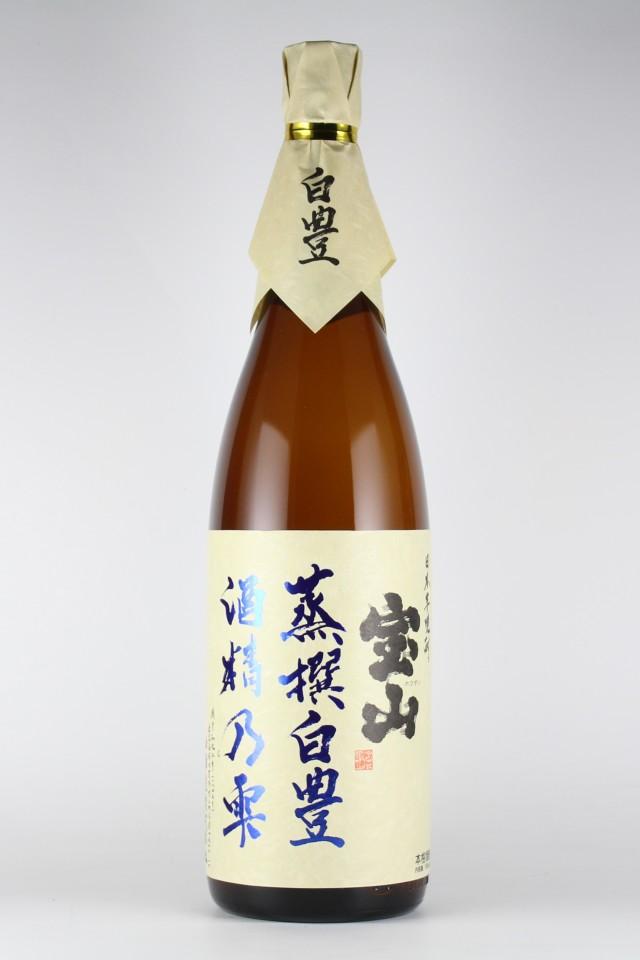 宝山 蒸撰白豊 酒精乃雫 34度 1800ml 【鹿児島/西酒造】
