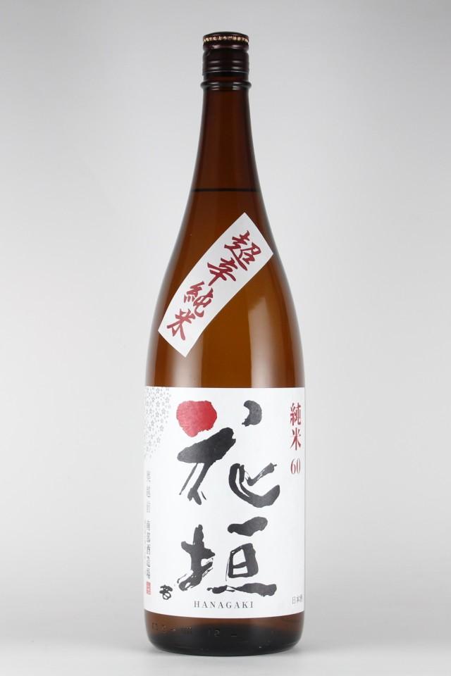 花垣 純米超辛口+12 1800ml 【福井/南部酒造場】