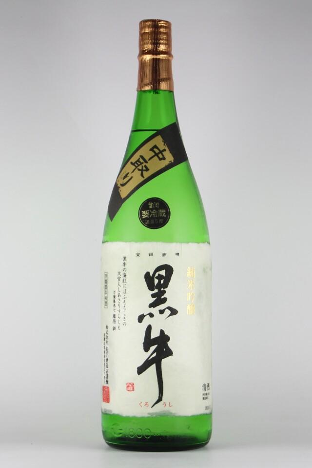 黒牛2020 純米吟醸無濾過生原酒 中取り 山田錦 1800ml 【和歌山/名手酒造店】