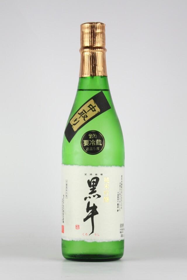 黒牛2020 純米吟醸無濾過生原酒 中取り 山田錦 720ml 【和歌山/名手酒造店】