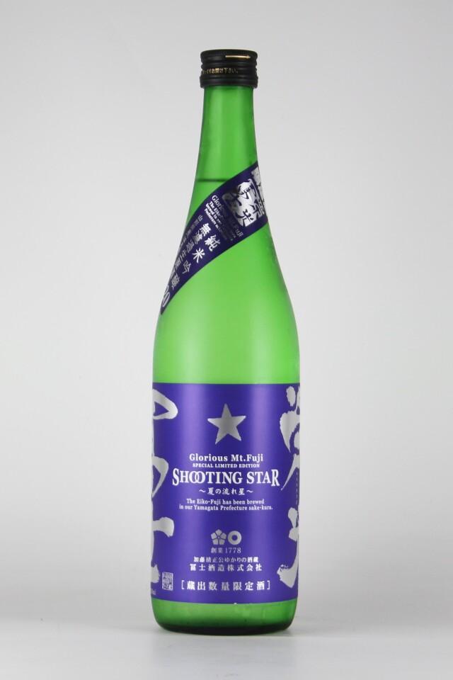 栄光冨士2020 SHOOTING STAR 純米吟醸無濾過生原酒 はえぬき 720ml 【山形/冨士酒造】