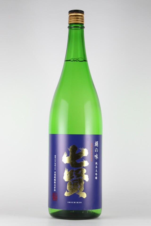 七賢 絹の味 純米大吟醸 1800ml 【山梨/山梨銘醸】