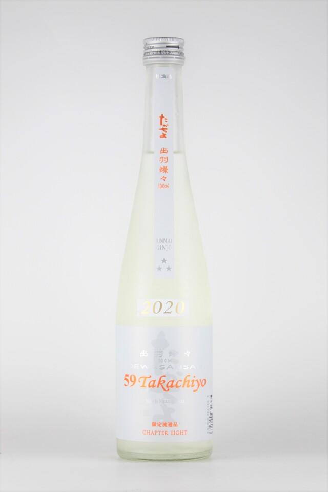 Takachiyo59 2020 CHAPTER EIGHT 純米吟醸無調整生原酒 出羽燦々 500ml 【新潟/高千代酒造】