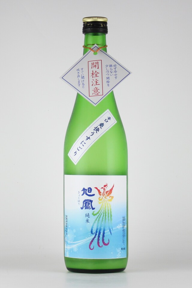 旭鳳 爽快うすにごり 純米無濾過生原酒 720ml 【広島/旭鳳酒造】