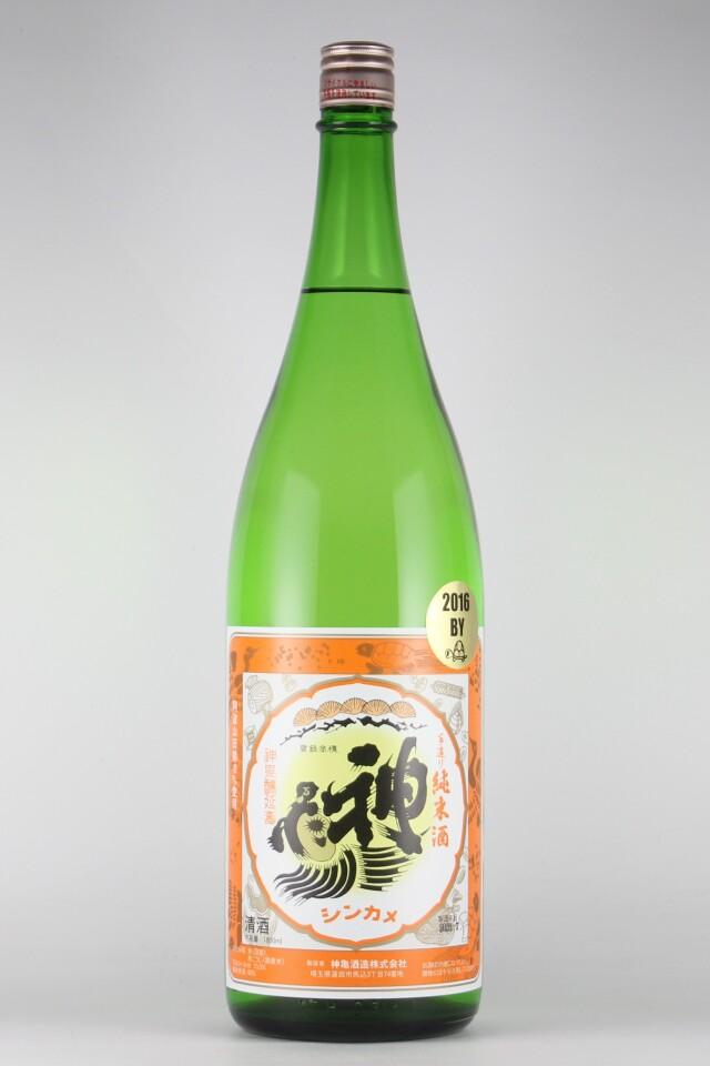 神亀 オレンジ 純米 阿波山田錦60 1800ml 【埼玉/神亀酒造】2016醸造年度