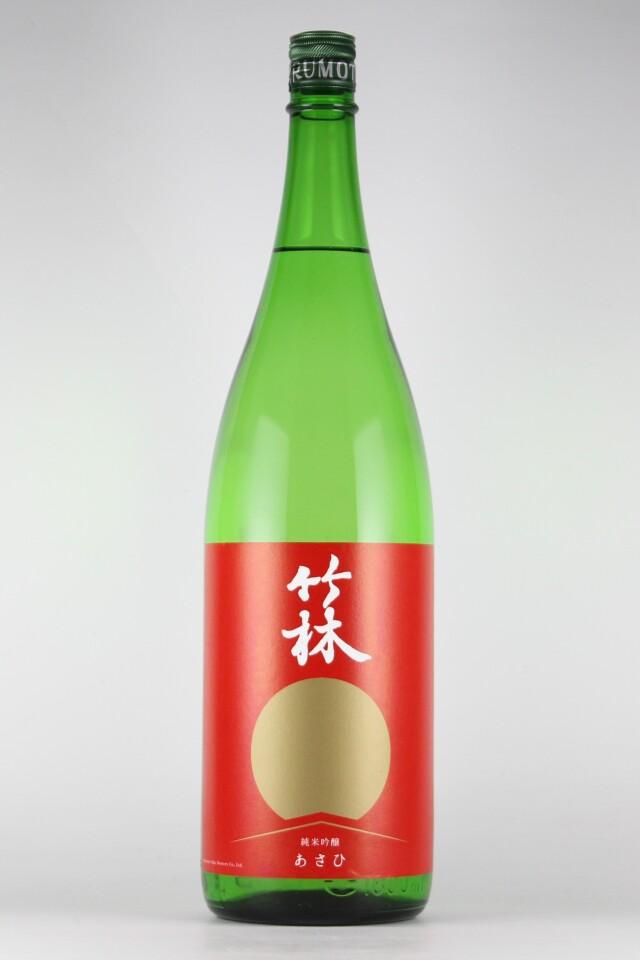 竹林 あさひ 純米吟醸 1800ml 【岡山/丸本酒造】