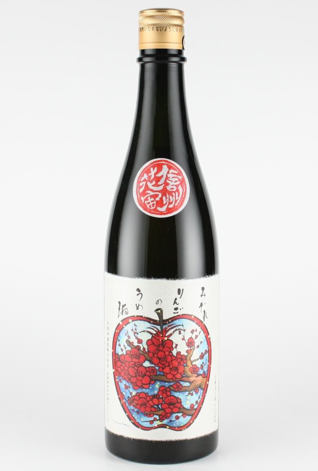 大信州 みぞれりんごの梅酒 720ml 【長野/大信州酒造】