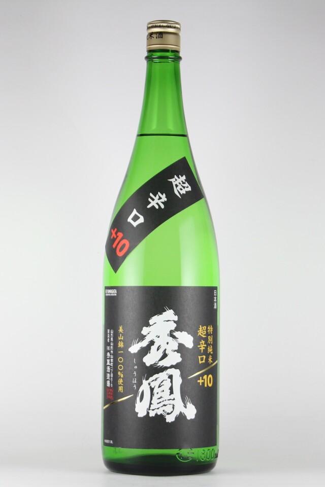 秀鳳 特別純米 美山錦 超辛口+10 1800ml 【山形/秀鳳酒造場】