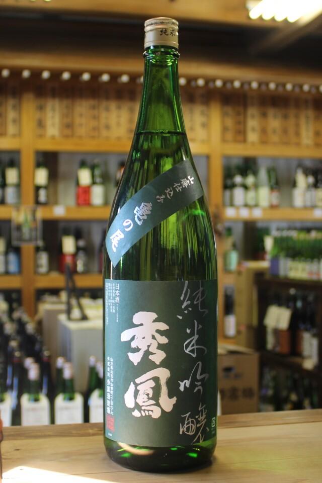 秀鳳 山廃純米吟醸 亀の尾 1800ml 【山形/秀鳳酒造場】2017(平成29)醸造年度