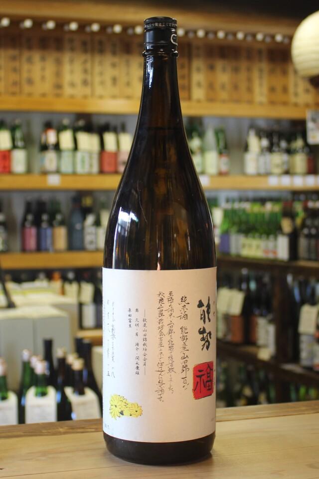 秋鹿 能勢福 純米 山田錦75  1800ml 【大阪/秋鹿酒造】2017(平成29)醸造年度