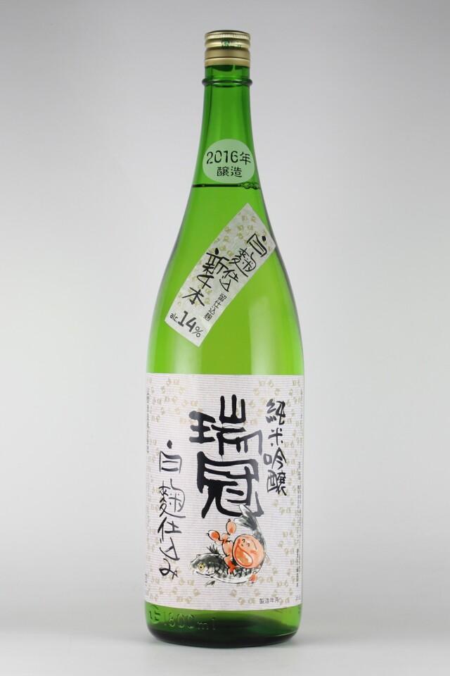 瑞冠 純米吟醸 白麹仕込み 1800ml 【広島/山岡酒造】2016醸造年度