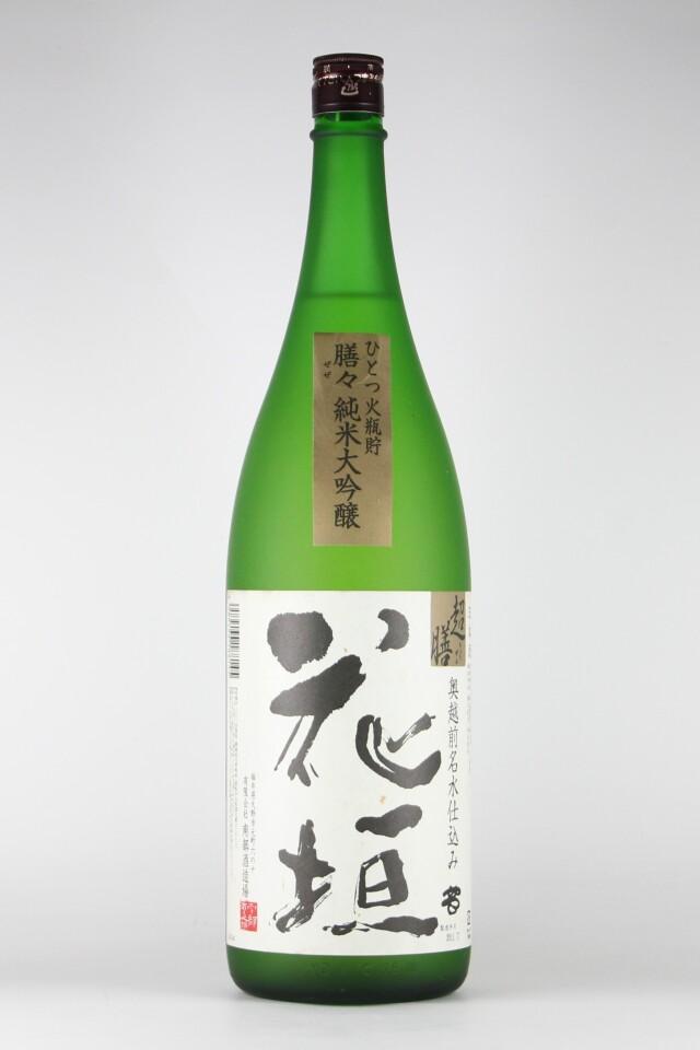 花垣2011 膳々純米大吟醸 超善 1800ml 【福井/南部酒造場】2010(平成22)醸造年度