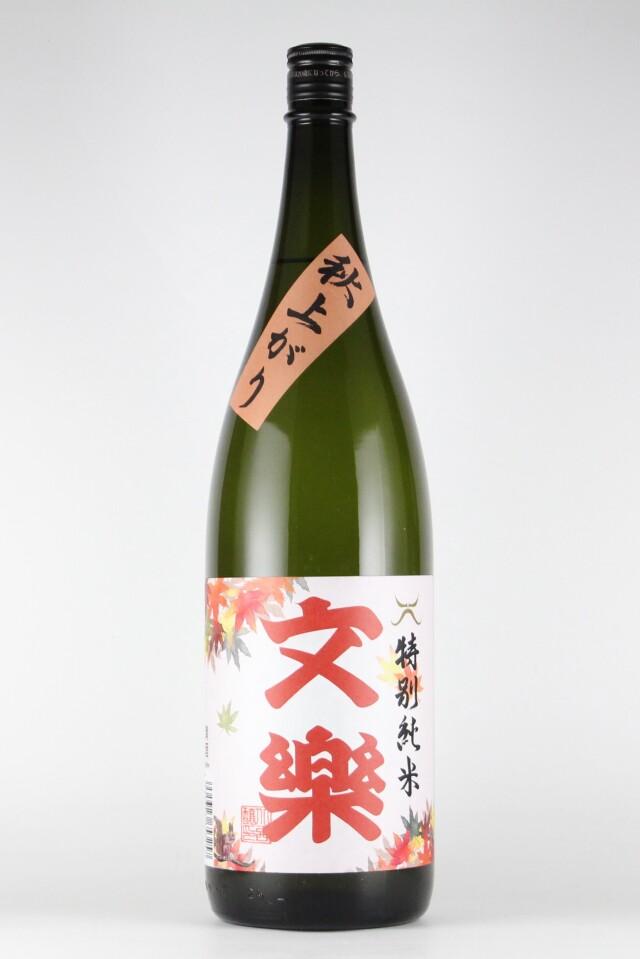 文楽 秋あがり 限定醸造 きもと特別純米 1800ml 【埼玉/北西酒造】