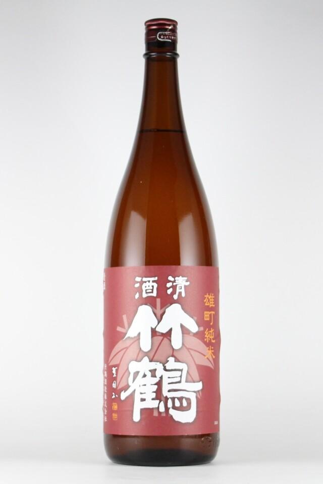 竹鶴 純米 雄町 1800ml 【広島/竹鶴酒造】2015(平成27)醸造年度
