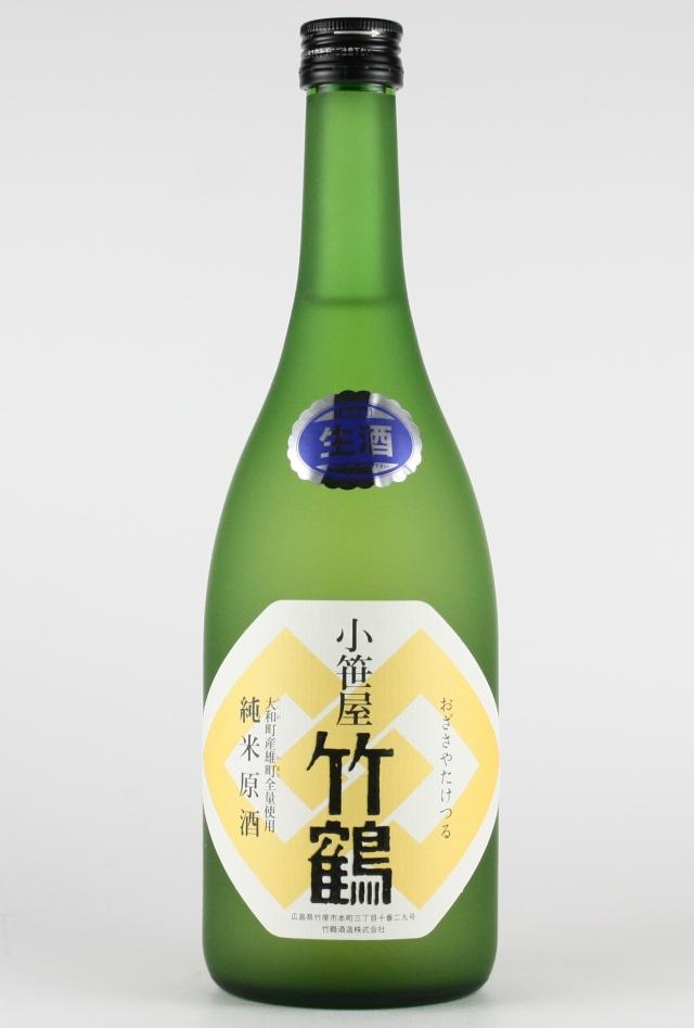 小笹屋竹鶴 純米無濾過生原酒 大和雄町 720ml 【広島/竹鶴酒造】2020(令和2)醸造年度