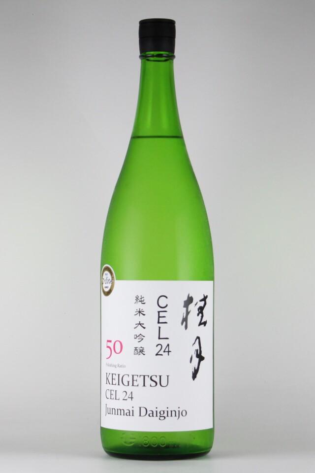 桂月 CEL24 純米大吟醸無濾過生酒 1800ml 【高知/土佐酒造】