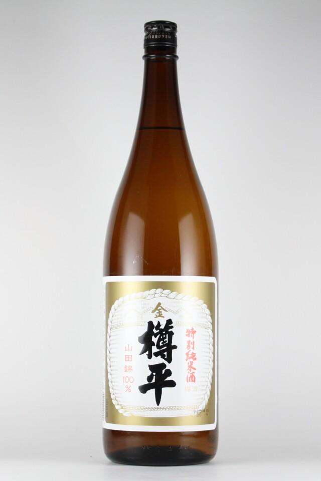 樽平 金 特別純米 樽酒 山田錦 1800ml 【山形/樽平酒造】