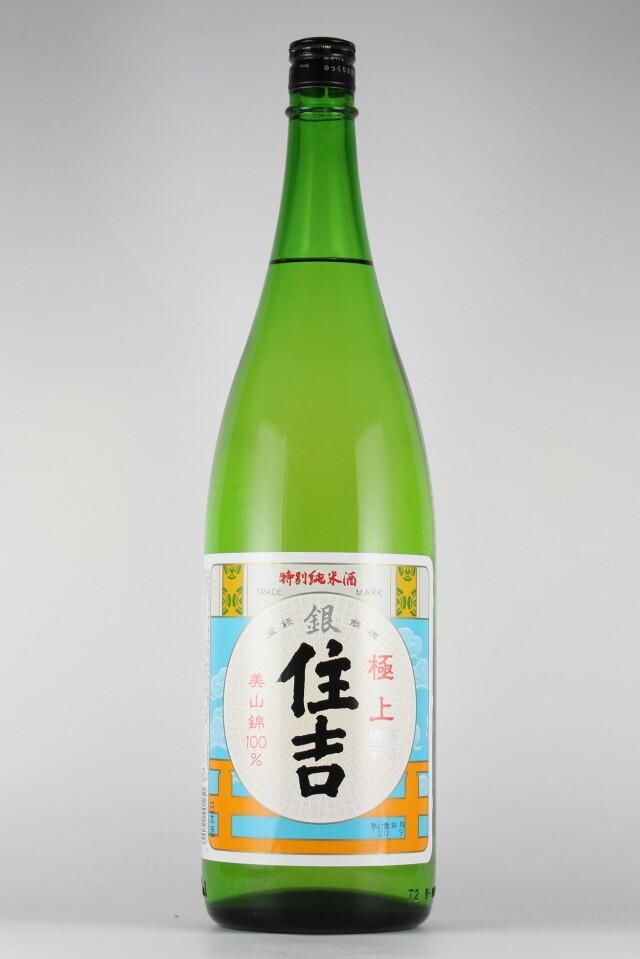 住吉 極上銀 辛口特別純米 樽酒 美山錦 1800ml 【山形/樽平酒造】