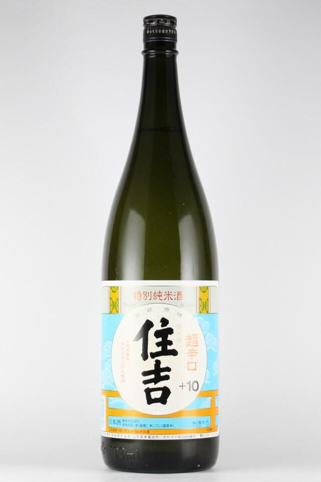 住吉 特別純米 超辛口+10 1800ml 【山形/樽平酒造】