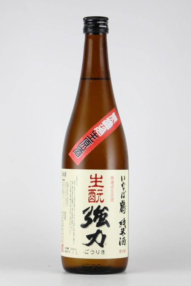 いなば鶴 きもと純米無濾過生原酒 強力 720ml 【鳥取/中川酒造】2019(令和1)醸造年度