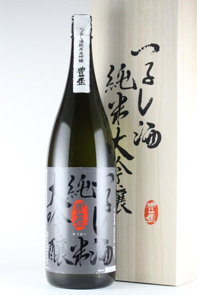 豊盃 つるし酒 純米大吟醸無濾過原酒 1800ml 【青森/三浦酒造】