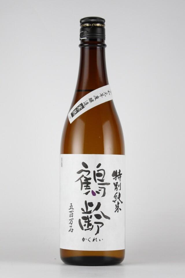 鶴齢 完熟 特別純米無濾過原酒 五百万石 720ml 【新潟/青木酒造】