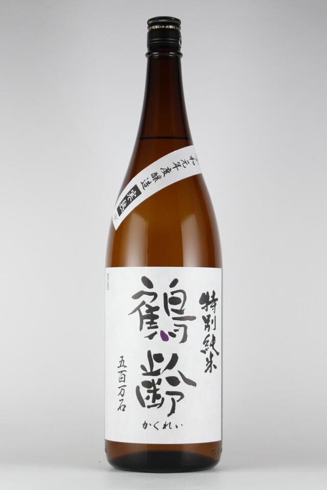 鶴齢 完熟 特別純米無濾過原酒 五百万石 1800ml 【新潟/青木酒造】