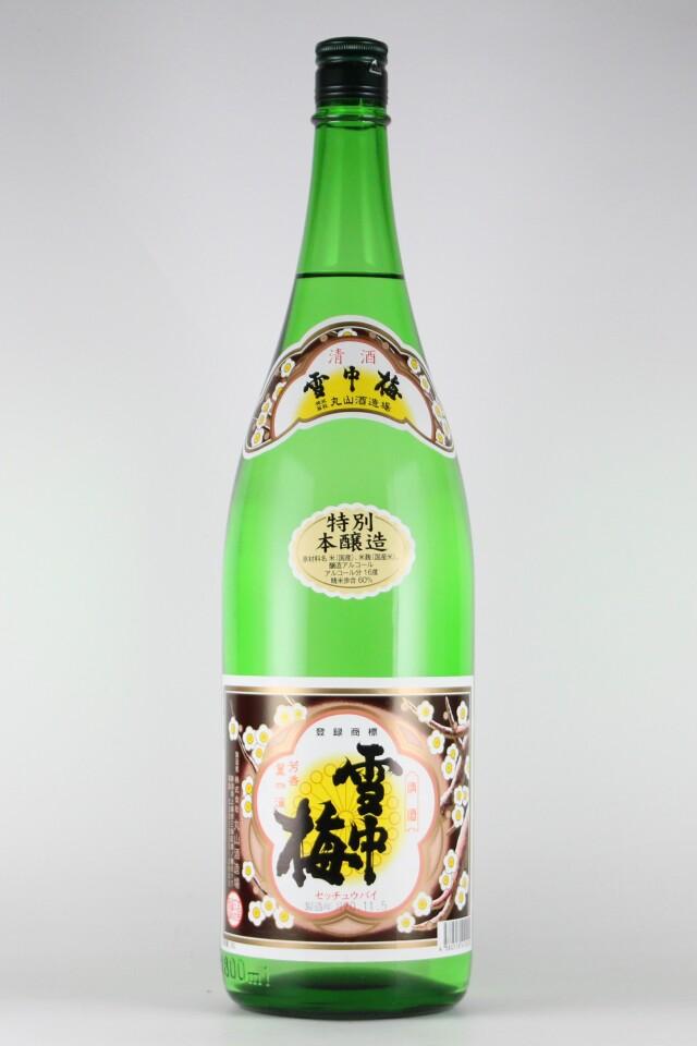 雪中梅 特別本醸造 1800ml 【新潟/丸山酒造場】