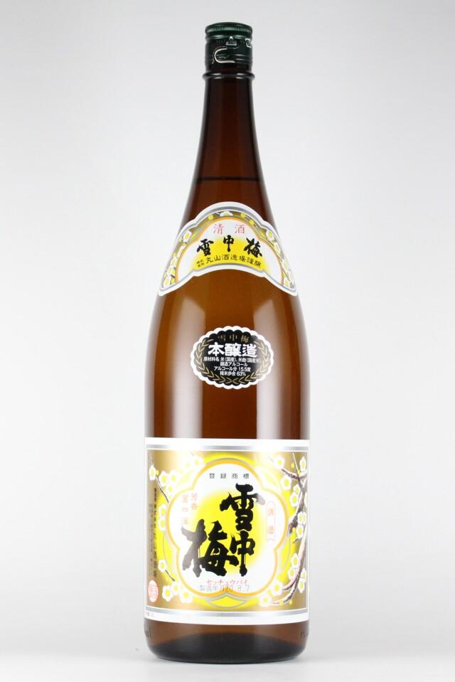 雪中梅 本醸造 1800ml 【新潟/丸山酒造場】