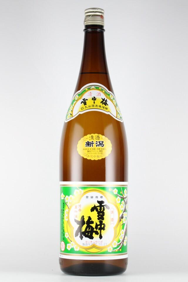 雪中梅 普通酒 1800ml 【新潟/丸山酒造場】