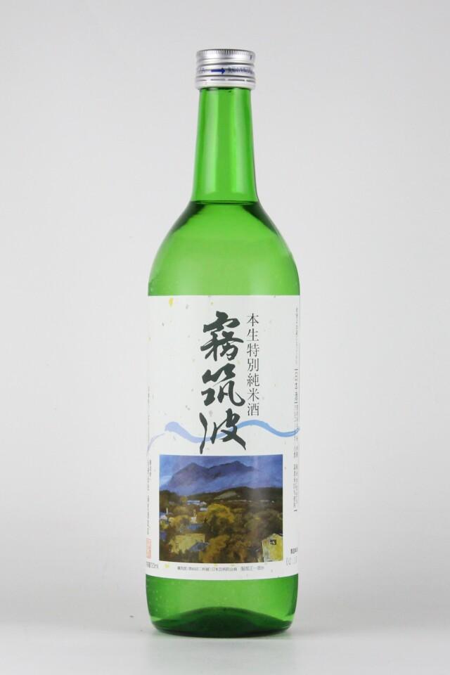 霧筑波 特別純米本生 720ml 【茨城/浦里酒造店】