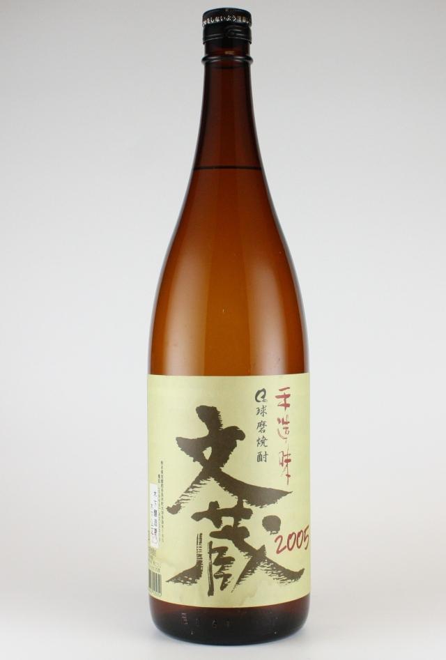 文蔵 2005年 25度 1800ml 【熊本/木下醸造所】