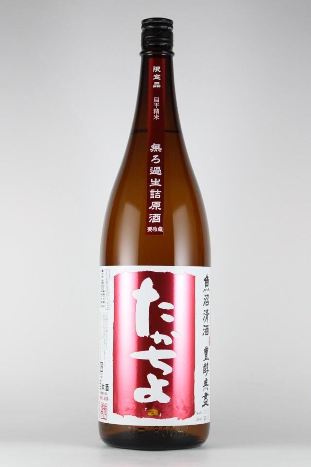 豊醇無盡たかちよ 赤ラベル 純米無調整生原酒 1800ml 【新潟/高千代酒造】