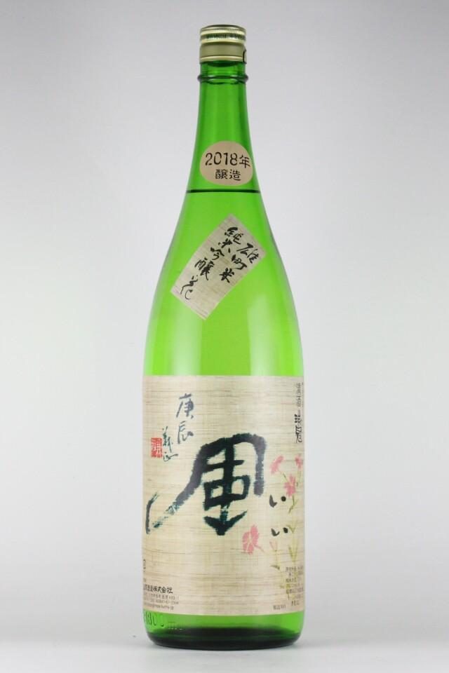 瑞冠  いい風-花- 純米吟醸 雄町 1800ml 【広島/山岡酒造】2018(平成30)醸造年度