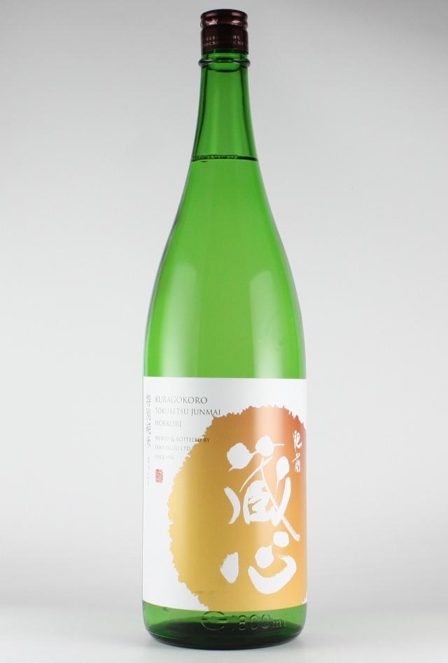 肥前蔵心2019 ほっこり 特別純米 1800ml 【佐賀/矢野酒造】2018醸造年度