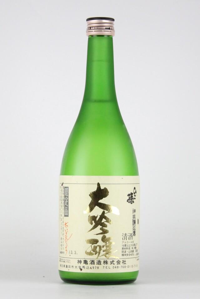 ひこ孫2013 純米大吟醸 720ml 【埼玉/神亀酒造】2012(平成24)醸造年度