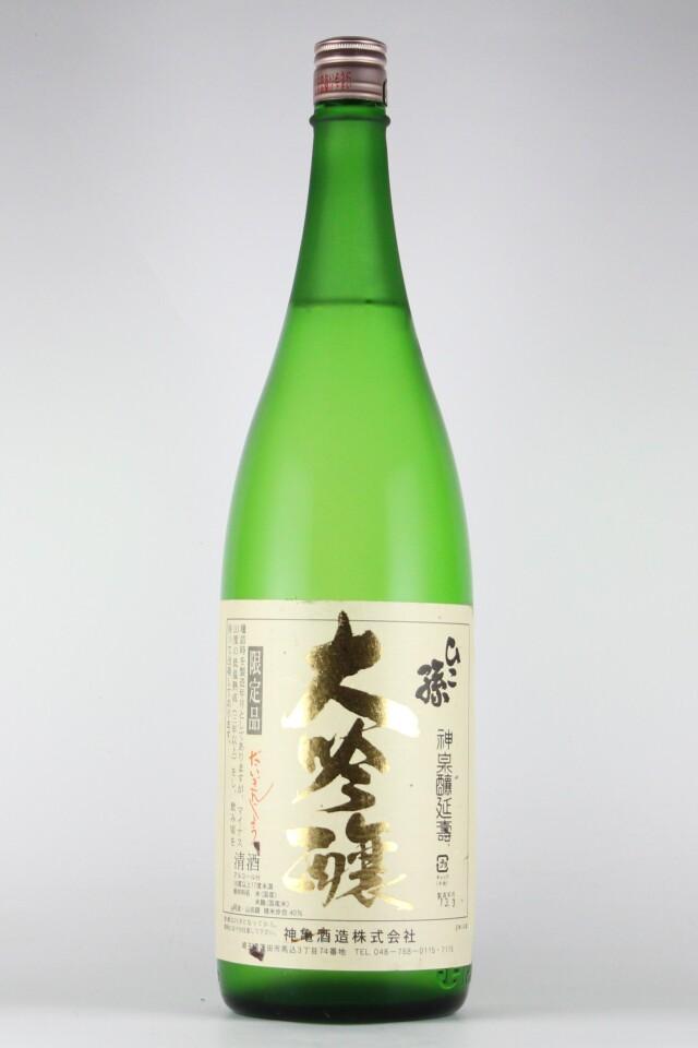 ひこ孫2013 純米大吟醸 1800ml 【埼玉/神亀酒造】2012(平成24)醸造年度
