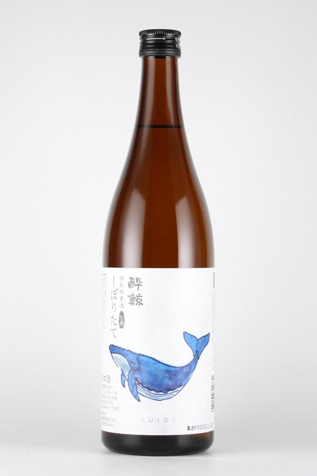 酔鯨 特別純米 しぼりたて生酒 720ml 【高知/酔鯨酒造】
