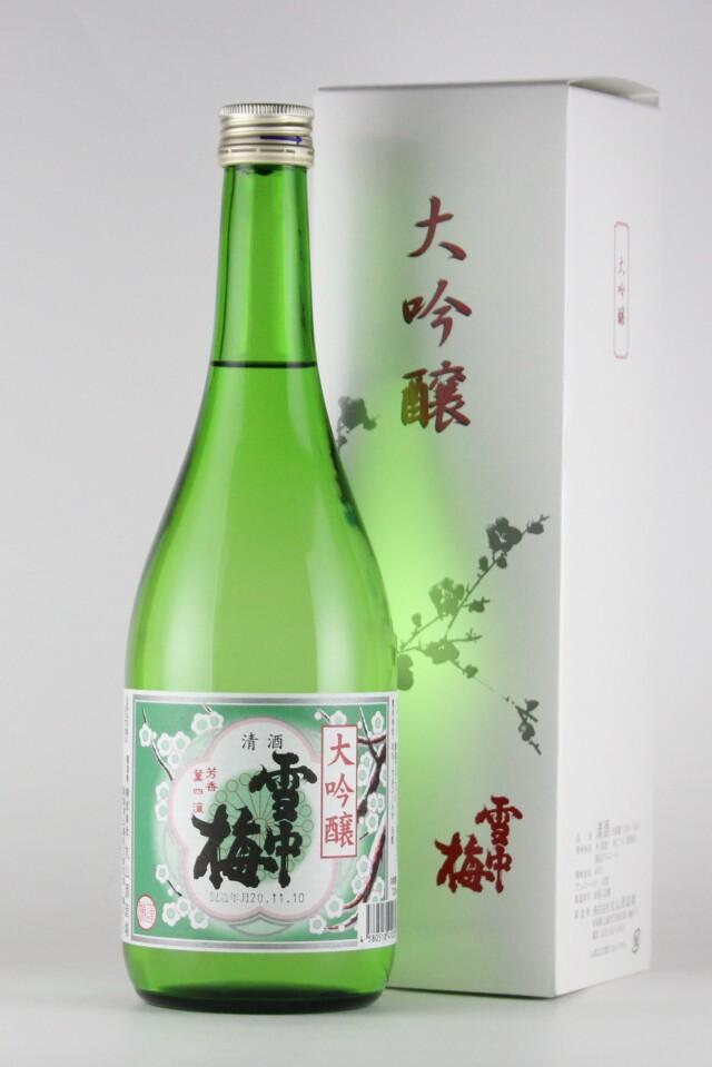 雪中梅 大吟醸 720ml 【新潟/丸山酒造場】
