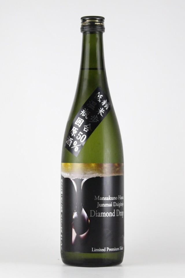 まんさくの花 純米大吟醸 ダイヤモンドドロップDiamond Drop 吟のしずく 720ml 【秋田/日の丸醸造】