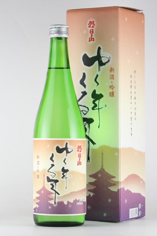 朝日山 ゆく年くる年 新酒・吟醸 720ml 【新潟/朝日酒造】2020(令和2)醸造年度