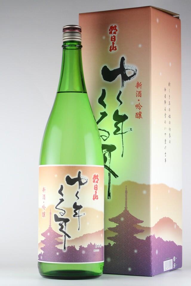朝日山 ゆく年くる年 新酒・吟醸 1800ml 【新潟/朝日酒造】2020(令和2)醸造年度