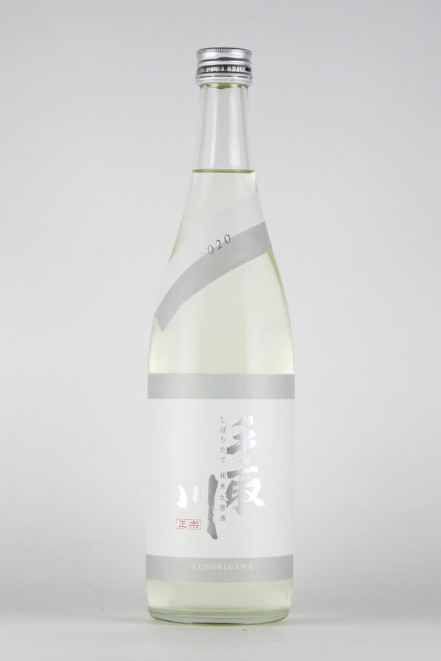 手取川 純米しぼりたて生原酒 720ml 【石川/吉田酒造店】