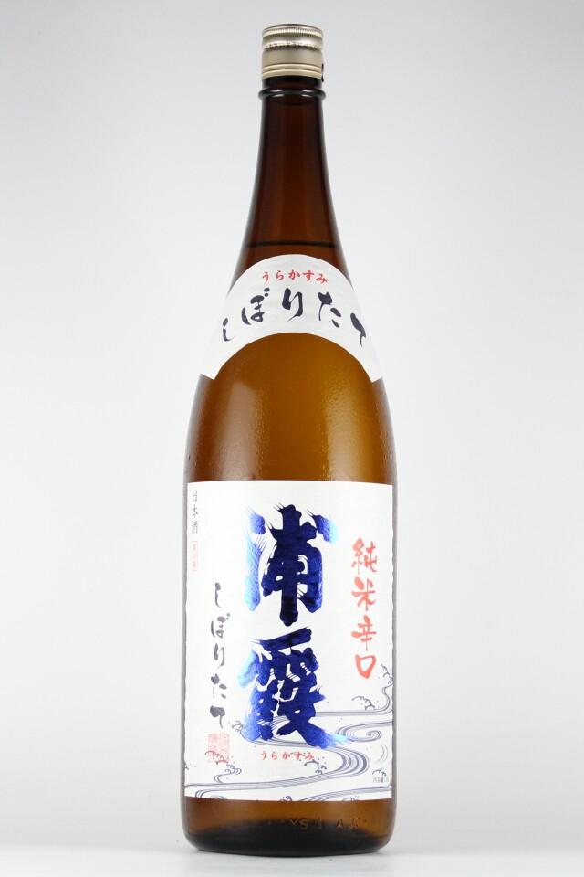 浦霞 純米辛口しぼりたて生原酒 1800ml 【宮城/佐浦】