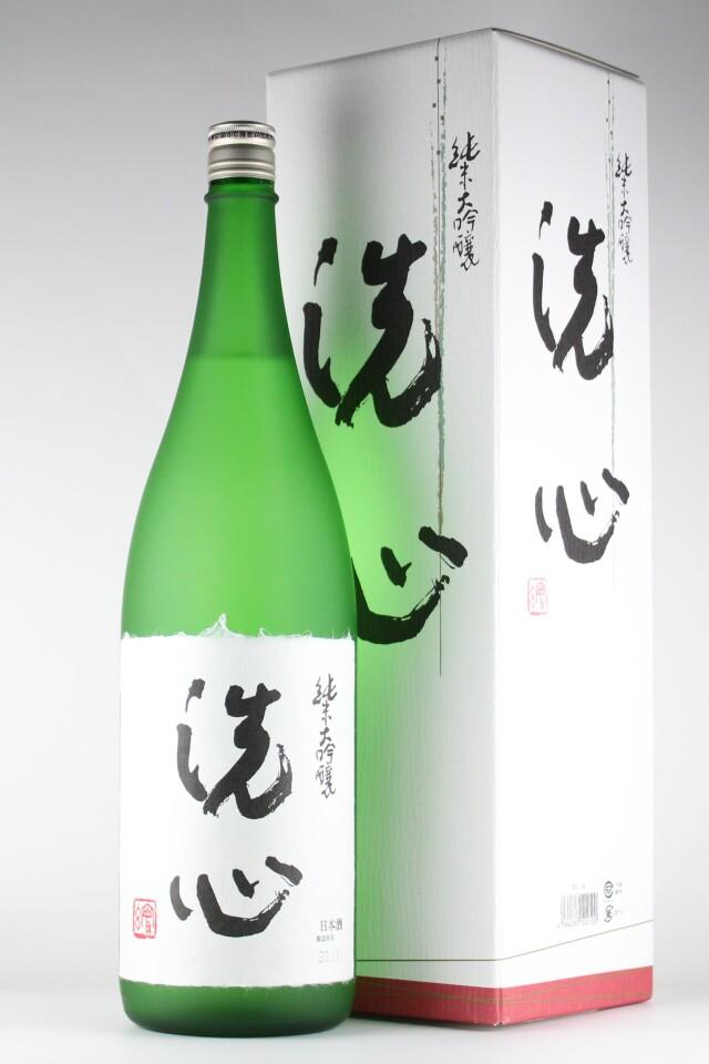 洗心 純米大吟醸 1800ml 【新潟/朝日酒造】