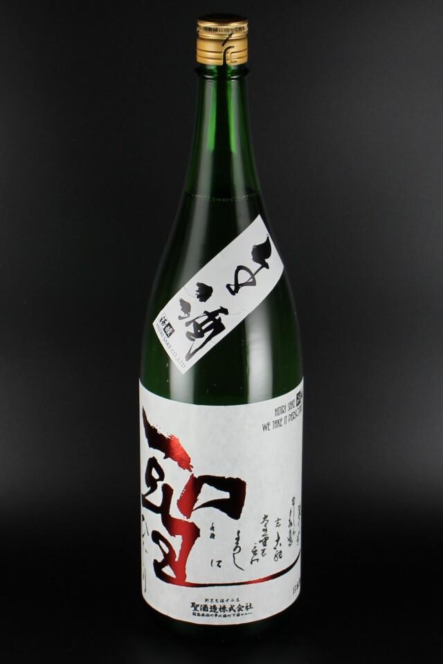 望bo: 活性にごり 特別純米無濾過生原酒 越の雫 720ml 【栃木/外池酒造店】