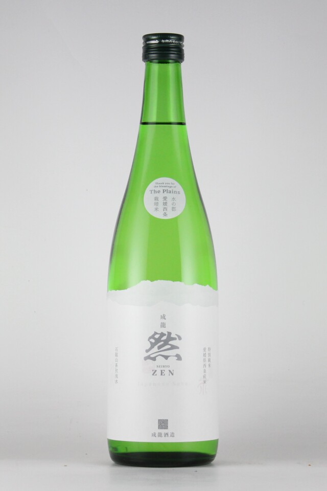 成龍 然ZEN The Plains 特別純米無濾過原酒 720ml 【愛媛/成龍酒造】